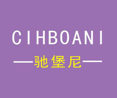 驰堡尼-CIHBOANI