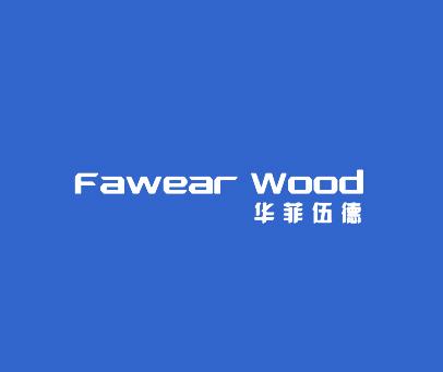 华菲伍德-FAWEARWOOD
