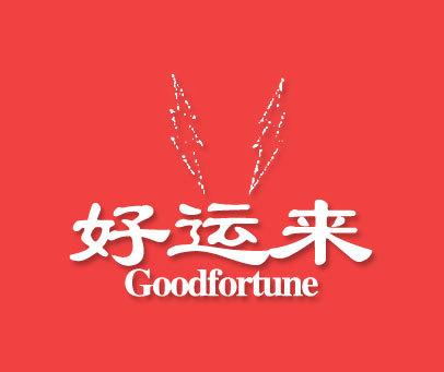 好运来-GOODFORTUNE