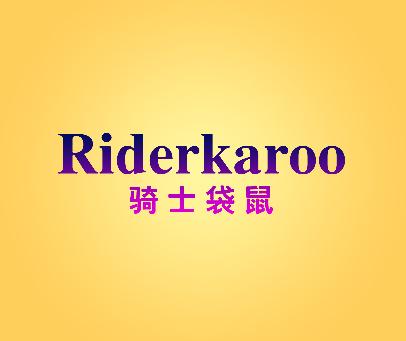 骑士袋鼠-RIDERKAROO
