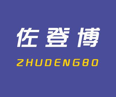 佐登博-ZHUDENGBO