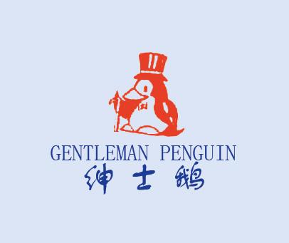 绅士鹅-GENTLEMANPENGUIN