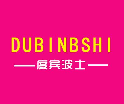 度宾波士-DUBINBSHI