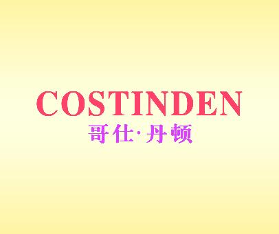 哥仕丹顿-COSTINDEN