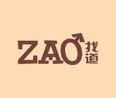 找道-ZAO