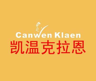 凯温克拉恩-CANWEN KLAEN