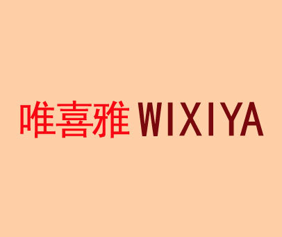唯喜雅-WXIYA