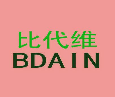 比代维-BDAIN