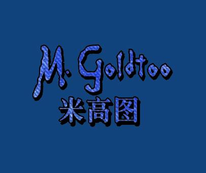 米高图-MGOLDTOO