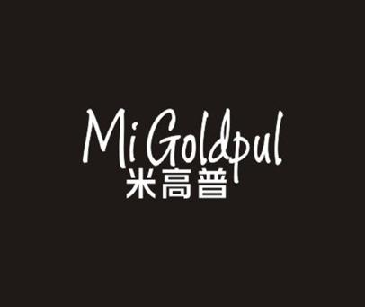 米高普-MIGOLDPUL