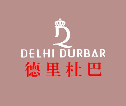 德里杜巴-DELHI DURBAR
