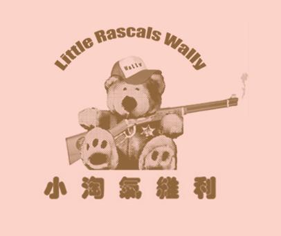小淘气维利-LITTLERASCALSWALLY