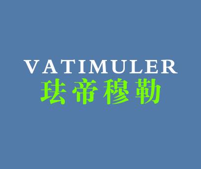 珐帝穆勒-VATIMULER