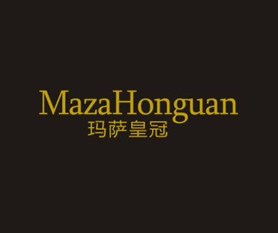玛萨皇冠-MAZAHONGUAN