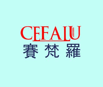 赛梵罗-CEFALU