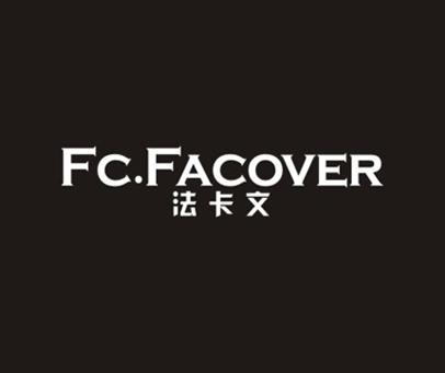 法卡文-FCFACOVER