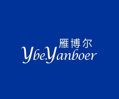 雁博尔-YBEYANBOER