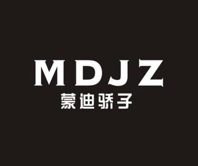 蒙迪骄子-MDJZ