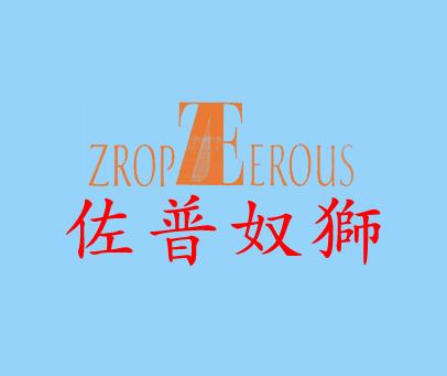 佐普奴狮-ZROPZEEROUS