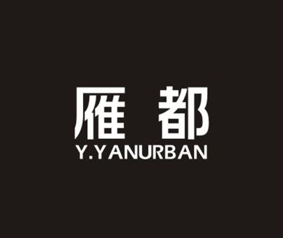 雁都-YYANURBAN