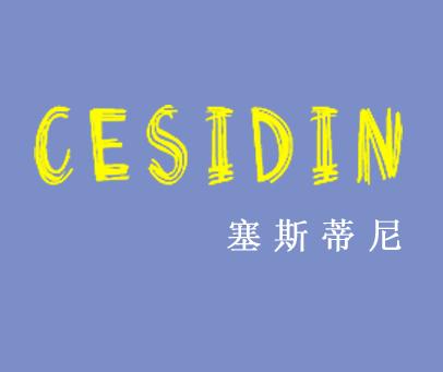 塞斯蒂尼-CESIDIN