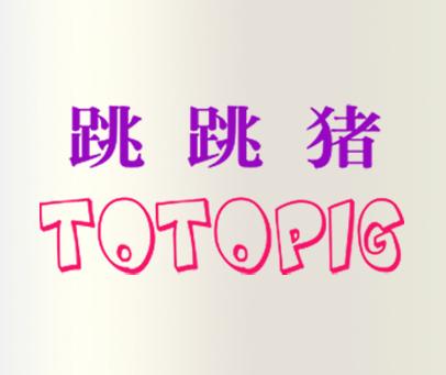 跳跳猪-TOTOPIG