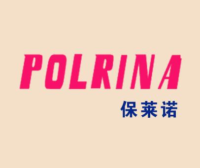 保莱诺-POLRINA