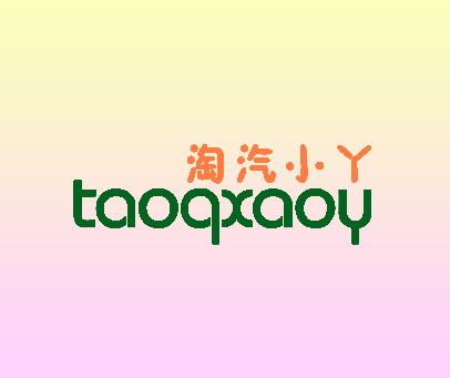 淘汽小丫-TAOQXAOY
