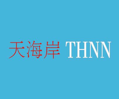 天海岸-THNN