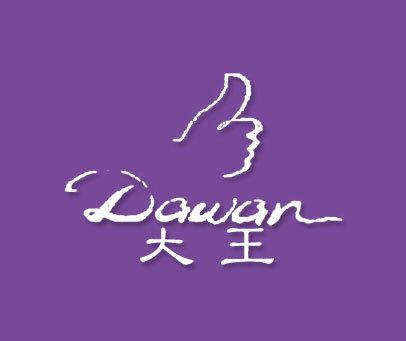 大王-DAWAN