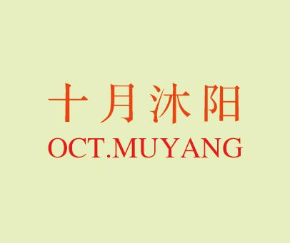 十月沐阳-OCTMUYANG