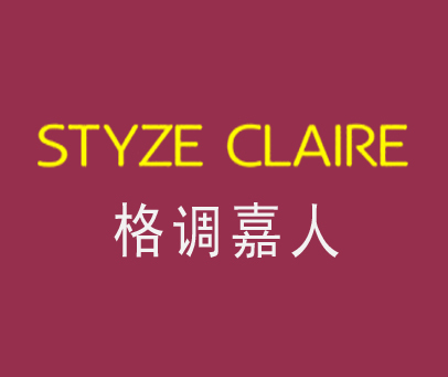 格调嘉人-STYZECLAIRE