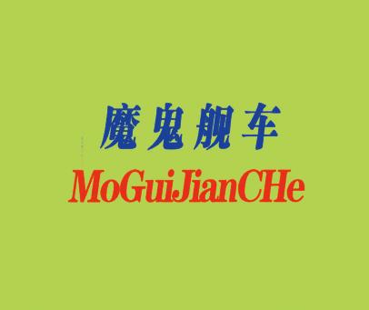 魔鬼舰车-MOGUIJIANCHE