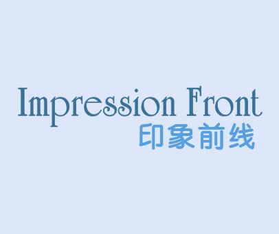 印象前线-IMPRESSIONFRONT