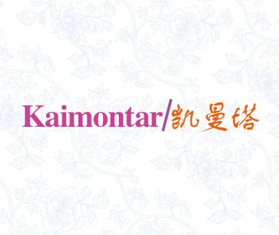 凯曼塔-KAIMONTAR