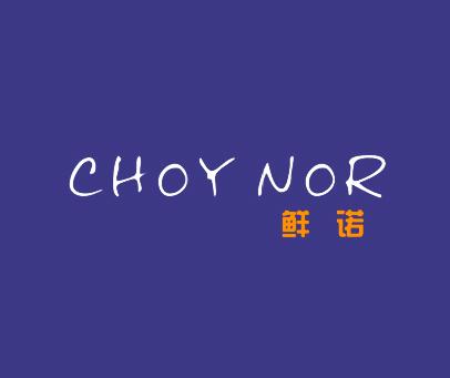 鲜诺-CHOYNOR