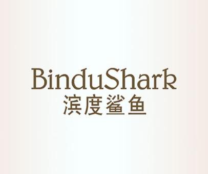滨度鲨鱼-BINDUSHARK