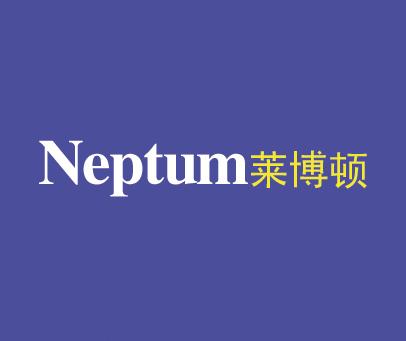 莱博顿-NEPTUM