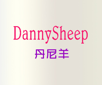 丹尼羊-DANNYSHEEP