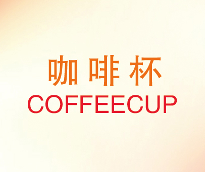 咖啡杯-COFFEECUP