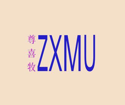 尊喜牧-ZXMU