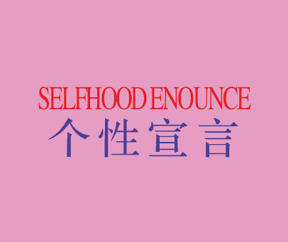 个性宣言-SELFHOODENOUNCE