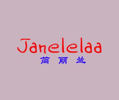 简丽兰-JANELELAA
