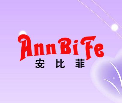 安比菲-ANNBIFE