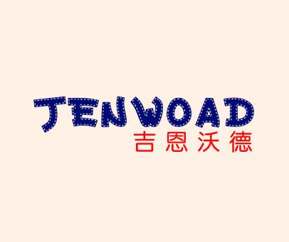 吉恩沃德-JENWOAD