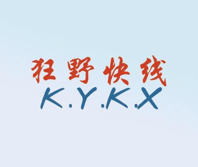 狂野快线-KYKX
