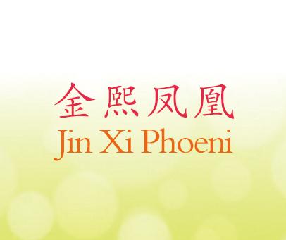 金熙凤凰-JINXIPHOENIX