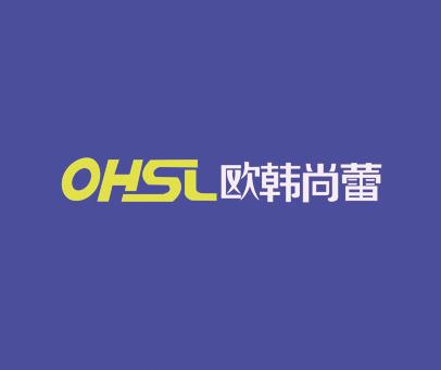 欧韩尚蕾-OHSL