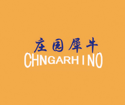 庄园犀牛-CHNGARHINO