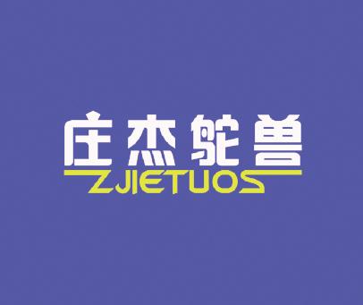 庄杰鸵兽-ZJIETUOS